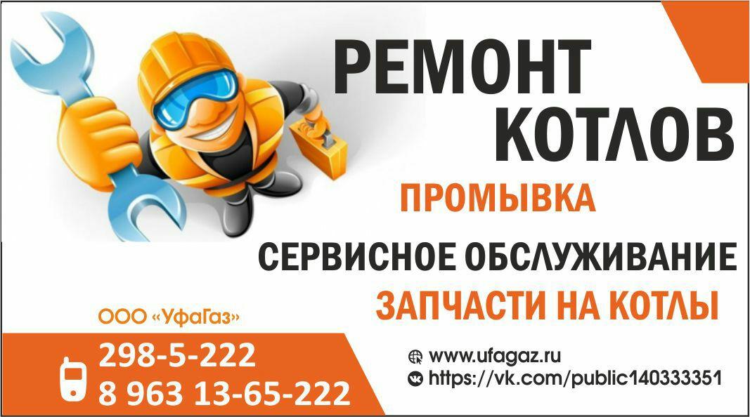 ufagaz.ru