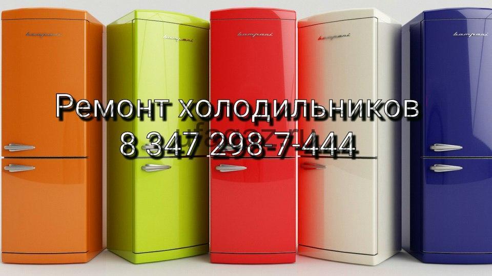 Ремонт холодильников компанией УфаГаз
