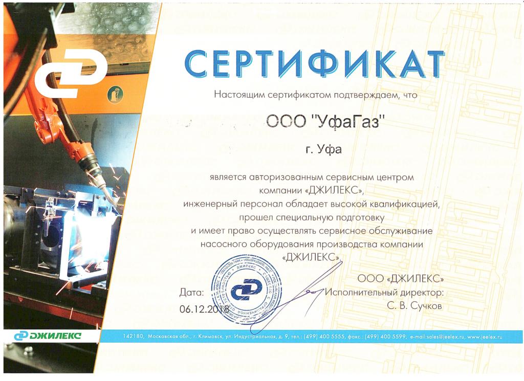 """Сервисный центр """"УфаГаз"""""""