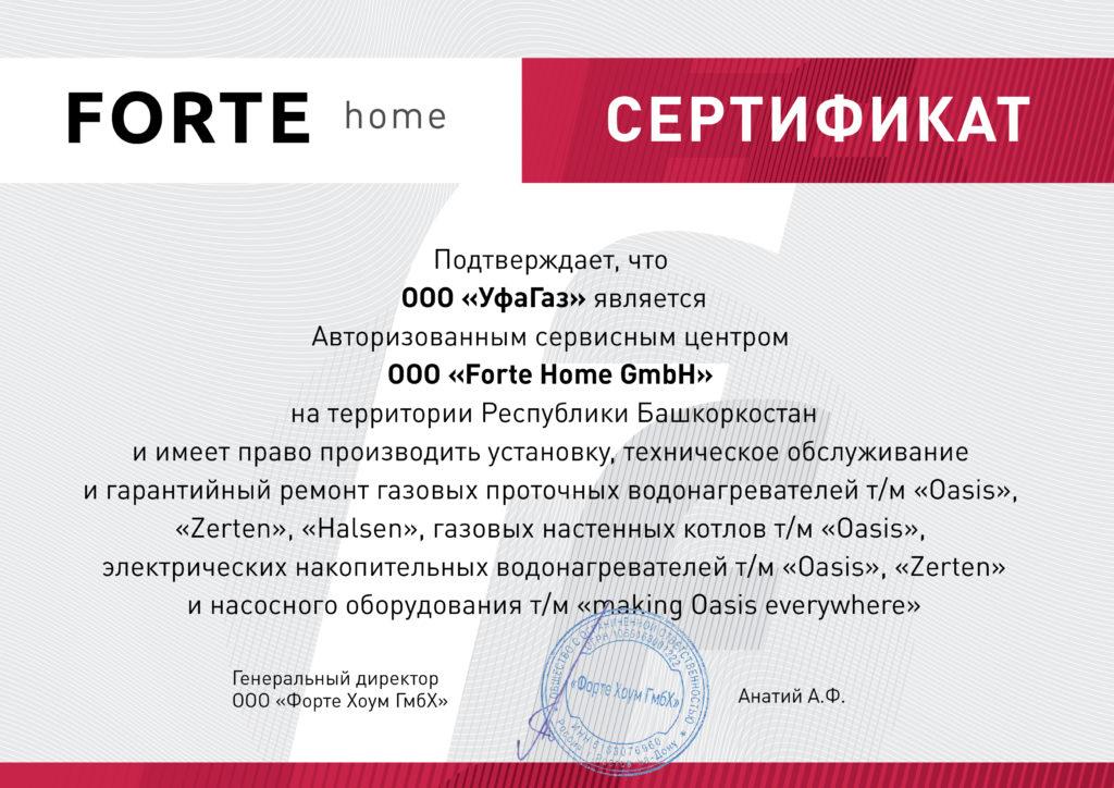 """Сертификат """"УфаГаз"""""""